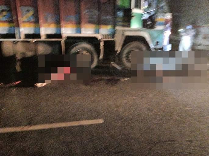 The truck crushed the three, causing a horrific accident around midnight | भरधाव ट्रकने तिघांना चिरडले, मध्यरात्रीच्या सुमारास भीषण अपघात