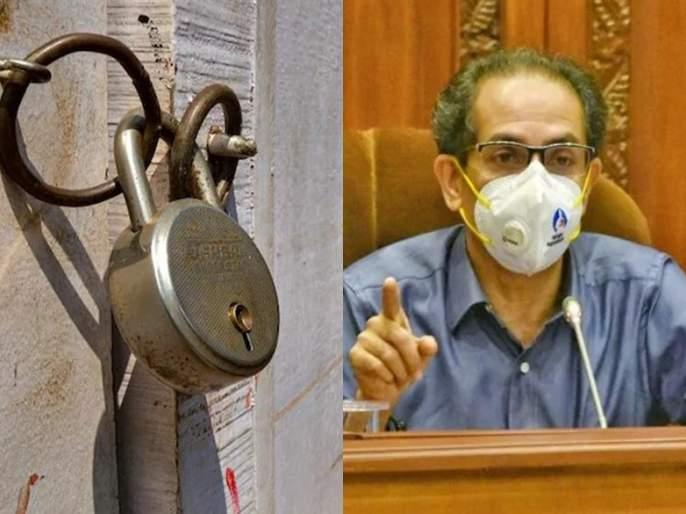 Lockdown Breaking: Strict restrictions in the state from tomorrow, curfew for next 15 days; Chief Minister Uddhav Thackeray's big announcement | Lockdown Breaking: राज्यात उद्यापासून कडक निर्बंध, पुढचे १५ दिवस संचारबंदी; मुख्यमंत्री उद्धव ठाकरेंची मोठी घोषणा
