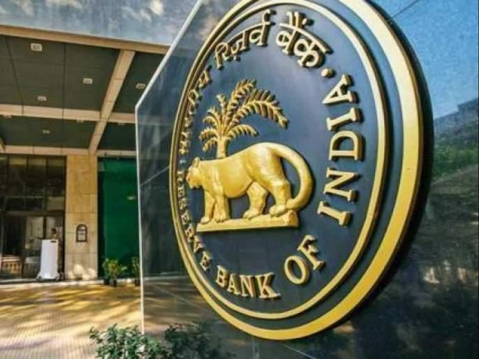 RBI Recruitment: Only one interview; Job opportunities in the Reserve Bank | RBI Recruitment: फक्त एक इंटरव्ह्यू; रिझर्व्ह बँकेत नोकरीची संधी