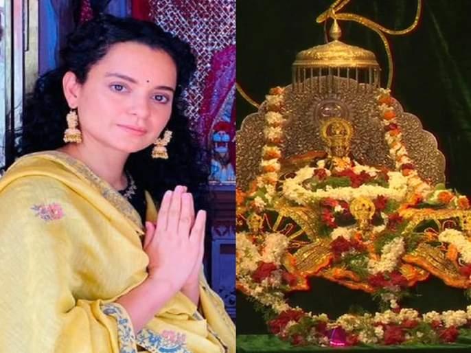 Ram Mandir Bhumi Pujan: Jai Shriram! Kangana Ranaut share spiritual posts   Ram Mandir Bhumi Pujan : जय श्रीराम! अयोध्येतील भूमिपूजनाच्या आनंदात कंगनाकडून श्रीरामाचा जयजयकार