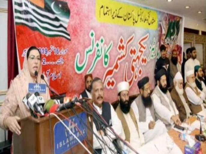 Imran Khan's party leader on the same stage with international terrorist | काश्मीरप्रश्नीइम्रान खानच्या पक्षाचे नेते आंतरराष्ट्रीय दहशतवाद्यासोबत एकाच मंचावर