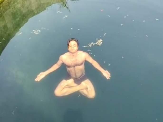 Teacher innovate new underwater Yoga technic in Chakan near Pune | वडिलांच्या मृत्यूनंतर त्याने घेतला 'असा ' ध्यास, की सारेच म्हणतील शाब्बास !
