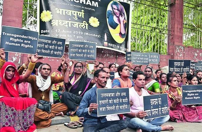 Transgenders paid homage to Chamcham | तृतीयपंथीयांनी वाहिली चमचमला भावपूर्ण श्रद्धांजली