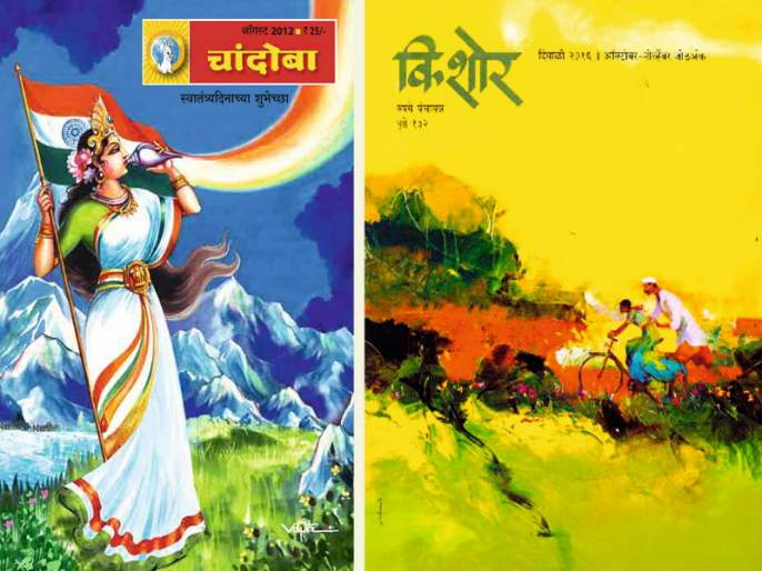 Kishor, Chandola has million hits ; magazine available online last year | किशोर, चांदोबाला लाखो हिट्स : मागील वर्षी झाले ऑनलाईन उपलब्ध