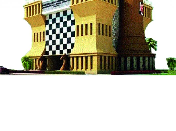 The world's first 'Chess Building' | जगातील पहिले 'बुद्धिबळ भवन' साकारणार ; एकाचवेळी पाचशे लढती शक्य