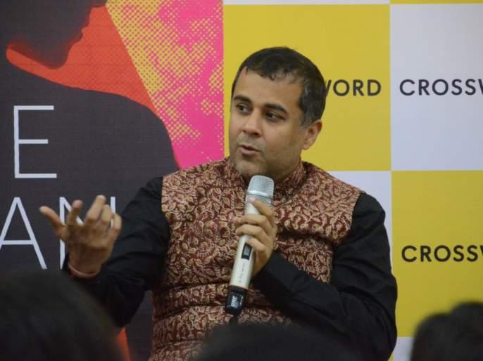 My style will not be seen in clothing or in makeup - Chetan Bhagat | माझी स्टाईल कपड्यात किंवा मेकअपमध्ये नाही भेटणार विचारात दिसेल - चेतन भगत