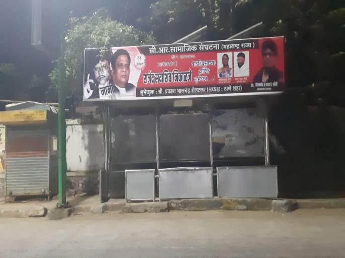 Happy Birthday to the infamous gangster Chhota Rajan; sensation with the banner flashing | कुख्यात गुंड छोटा राजनला वाढदिवसाच्या शुभेच्छा; बॅनर झळकल्याने एकच खळबळ