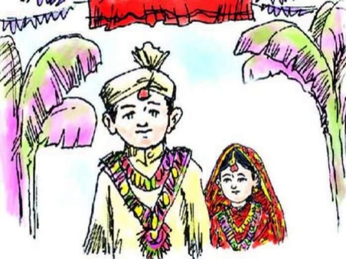 'Child Marriage' Avoided by Child Protection Vigilance | बाल सरंक्षण कक्षाच्या सतर्कनतेने टळला 'बाल विवाह'