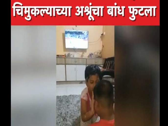 Video: Dhoni out and child crys loudly, sister winks eyes in time of ind vs newzealand | Viral Video : धोनी बाद होताच चिमुकला मोठ्याने रडला, बहिणीने डोळे पुसले