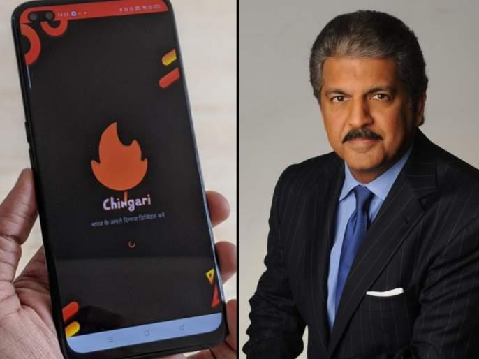 chinese apps gets banned in india tiktok rival chingari app gets anand mahindra praises in tweets | TikTok बंद झाल्यानं Chingariला मिळाली हवा, आनंद महिंद्राही ट्विट करत म्हणाले...