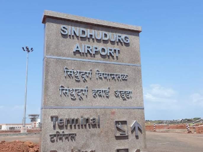 Chipi Airport will start from 1 march : Vinayak Raut | Chipi Airport: सिंधुदूर्गमध्ये राजकारण तापले; चिपी विमानतळ 'या' तारखेपासून सुरु होणार