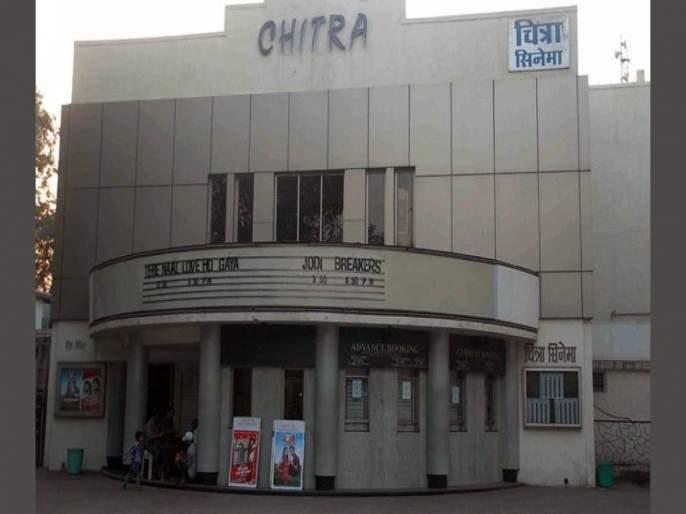 Finally, 'Chitra' of Dadar was closed; Entertainer entertained 36 years ago   अखेर दादरचे 'चित्रा' बंद; ३६ वर्षे केले प्रेक्षकांचे मनोरंजन