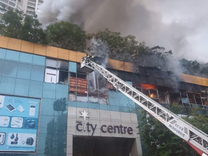 City Center Mall fire controlled after 40 hours | सिटी सेंटर मॉलची आग ४० तासांनी नियंत्रित