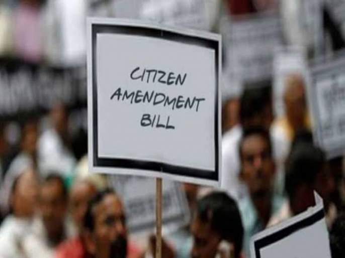 Supreme Court challenges citizenship reform bill | नागरिकत्व सुधारणा विधेयकाला सर्वोच्च न्यायालयात आव्हान