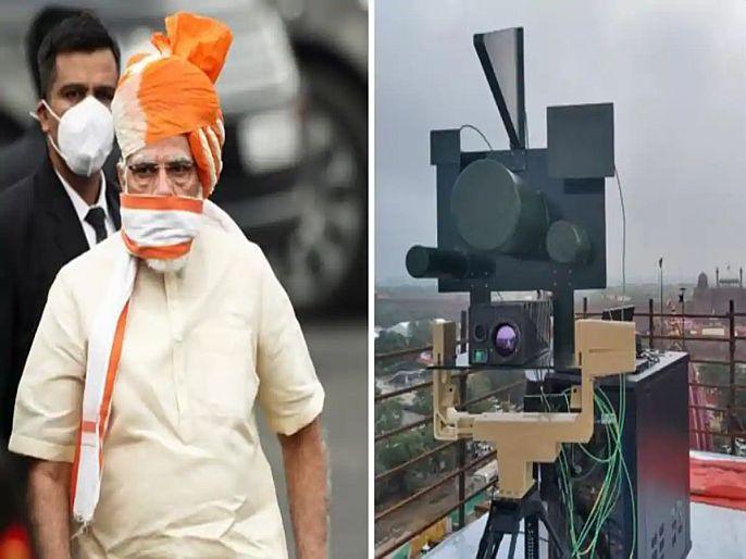 anti drone system deployed near the red fort today on independence day | लाल किल्ल्याच्या सुरक्षिततेसाठी तैनात होते अँटी ड्रोन सिस्टिम, विशेष व्यवस्थेसह झाले पंतप्रधान मोदींचे भाषण