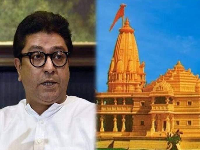 """MNS Chief Raj Thackeray Express his views about Ram Mandir Bhumipujan   """"कोट्यवधी हिंदू बांधवांच्या अचाट इच्छाशक्तीचं स्वप्न पूर्ण; बाळासाहेब ठाकरे असायला हवे होते"""""""