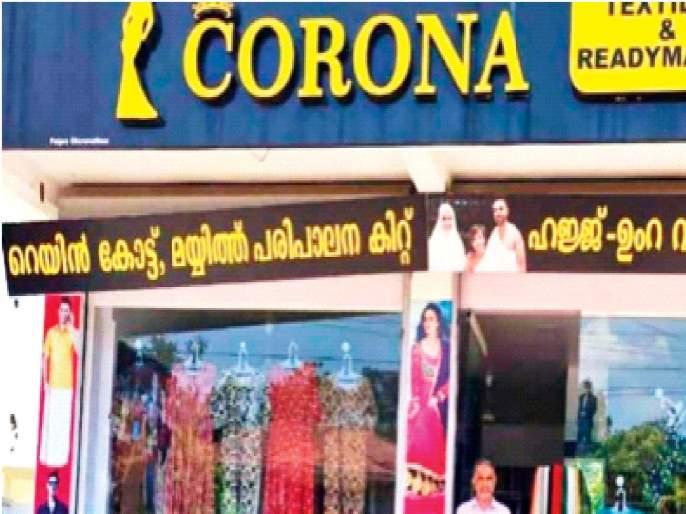 Coroanvirus: The 'Corona' shop, which started seven years ago, is crowded with customers | Coroanvirus: सात वर्षापूर्वी सुरू झालेल्या 'कोरोना' दुकानाला ग्राहकांची भरभरून गर्दी