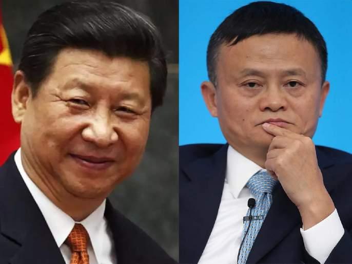 chinese Tech Billionaire Jack Ma Missing For Two Months After Falling Foul Of President Xi Jinping   चीनच्या राष्ट्राध्यक्षांशी पंगा घेणं पडलं महागात; गेल्या २ महिन्यापासून अलीबाबा समुहाचे मालक बेपत्ता
