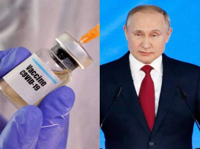 Russia coronavirus vaccine world not believe; Many have protested Due to 6 reasons | Coronavirus: रशियाच्या कोरोना लसीवर जगाचा भरवसा नाय!; ६ कारणांमुळे अनेकांनी केलाय विरोध