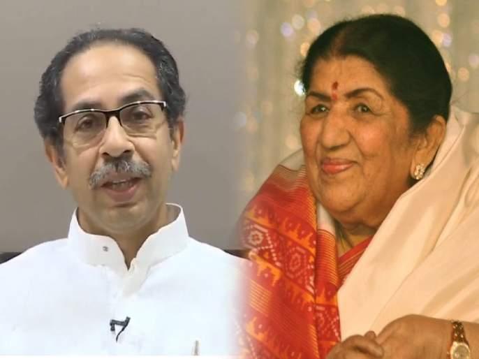 To Set up 'Dinanath Mangeshkar Government Music College'; Thackeray government announcement   'मास्टर दिनानाथ मंगेशकर शासकीय संगीत महाविद्यालय' उभारणार; ठाकरे सरकारची घोषणा