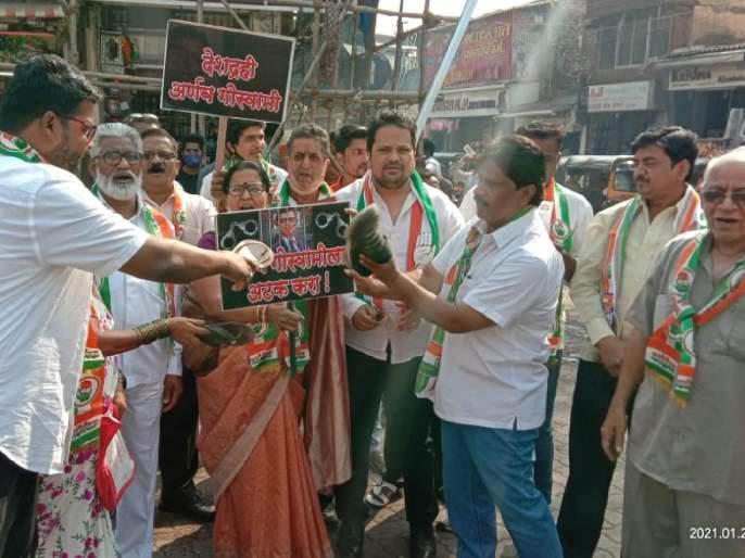 Why is the Central Government kind to Arnab Goswami ?; Jodo Maro Andolan of Congress in Ulhasnagar | केंद्र सरकार अर्णब गोस्वामींवर मेहरबान का?; उल्हासनगरमध्येकाँग्रेसचं जोडो मारो आंदोलन