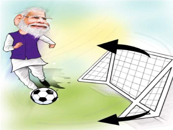 Modi says, 'Not 2022 now, live 2029!' | मोदी म्हणतात, 'आता २०२२ नाही, थेट २०२९!'