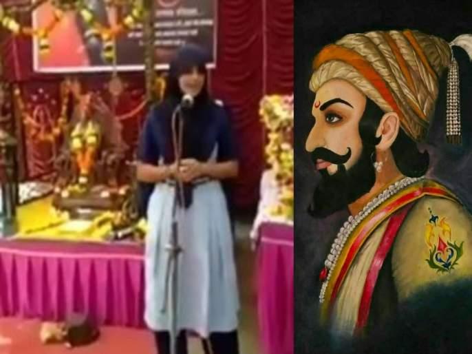 Video: 'This' Muslim girl Speech on Chhatrapati Shivaji Maharaj, Video Viral in social media | Video: 'या' मुस्लीम मुलीचं शिवरायांवरील भाषण ऐकून अंगावर शहारा येईल; सोशल मीडियात कौतुक