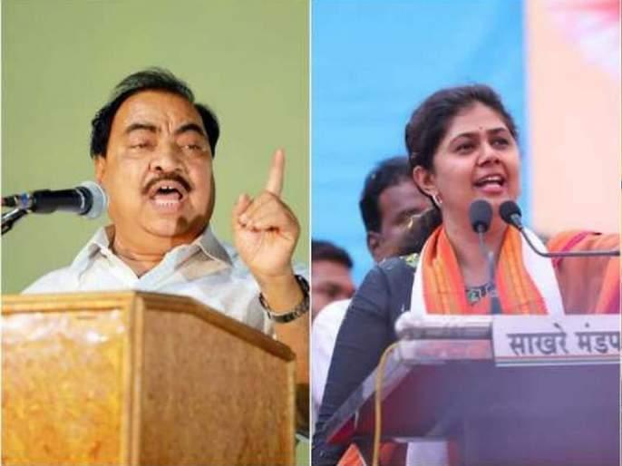 Pankaja Munde Reaction on Eknath Khadse Will leave from BJP & Join NCP | एकनाथ खडसे भाजपाला रामराम करणार? पंकजा मुंडेंनी पहिल्यांदाच सोडलं मौन, म्हणाल्या...