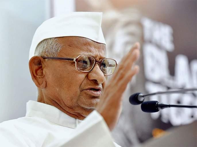 Now Anna's Laav Re To video against Modi government | आता अण्णा हजारे म्हणणार, 'लावा रे तो व्हिडीओ'; मोदी सरकारविरोधात 'उपोषणास्त्र'