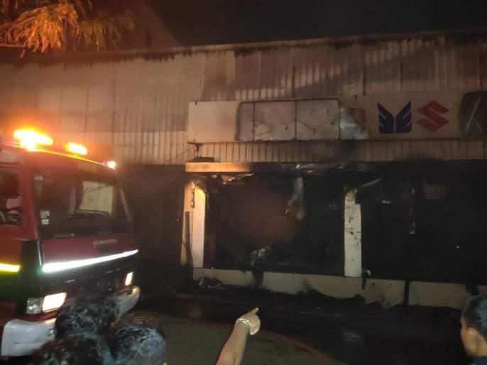 Fire at Maruti Suzuki Service Center at Wagholi in Pune | पुण्यातील वाघोली येथे मारुती सुझुकी सर्व्हिस सेंटरला आग