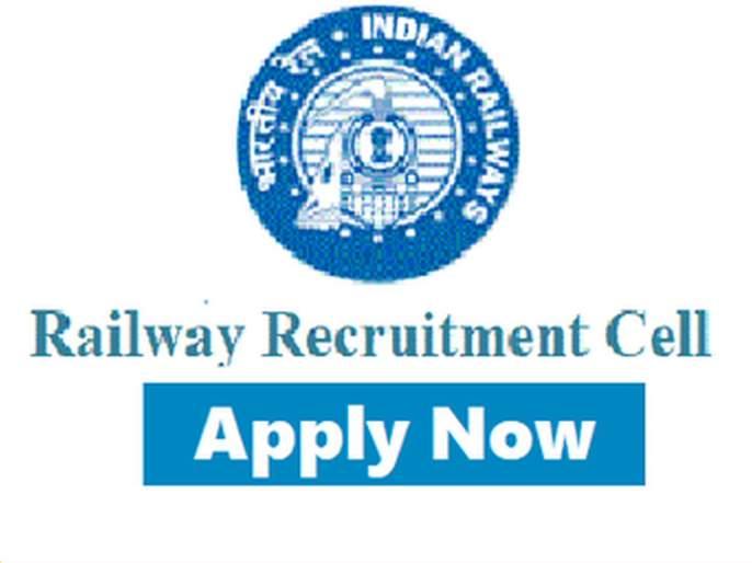 rrb rrc railway bharti 2020 western railway je vacancy 2020 notification | रेल्वेमध्ये परीक्षेशिवाय मिळतेय नोकरी, पदवीधरांसाठी सुवर्णसंधी