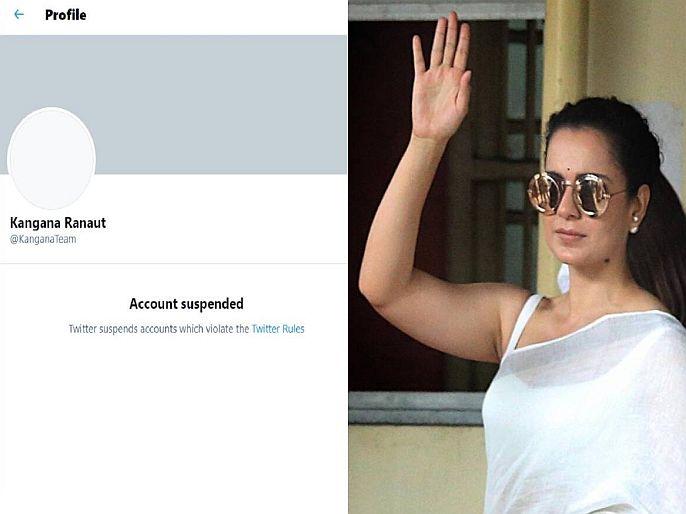 Bollywood Kangana Ranaut account permanently suspended for repeated violations of twitter rules   खुद्द 'ट्विटर'नंच सांगितलं; ...म्हणून सस्पेंड करण्यात आलं कंगना रणैतचं अकाउंट!