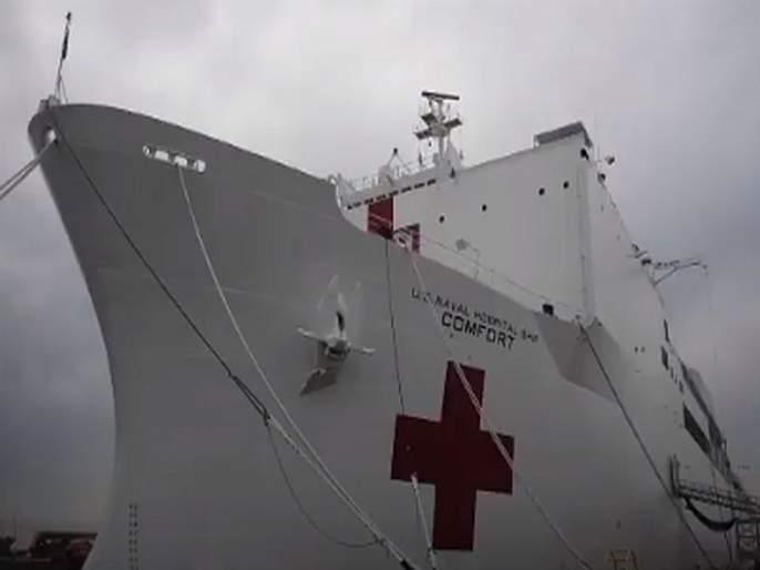 Claims 540 deaths in america in one day due to corona virussna | अमेरिकेत कोरोनाचा कहर; एका दिवसात 540 जणांचा मृत्यू, न्यूयॉर्कला पोहोचले 1,000 खाटांचे नौदलाचे जहाज