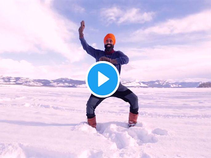 Funny video Canadian dancer gurdeep did bhangra in the joy of applying covid vaccine | Video : कोरोना लस मिळाल्याचा आनंद, भारतीय युवकानं कॅनडात गोठलेल्या तलावावर केला 'भांगडा'!