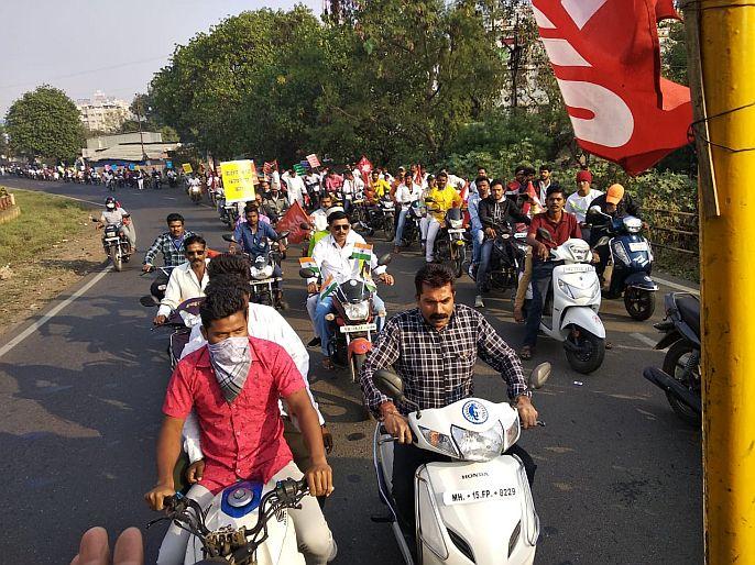 Bike rally in Nashik in support of Delhi farmer protesters   दिल्लीतील आंदोलकांच्या समर्थनार्थ नाशिक मध्ये बाईक रॅली