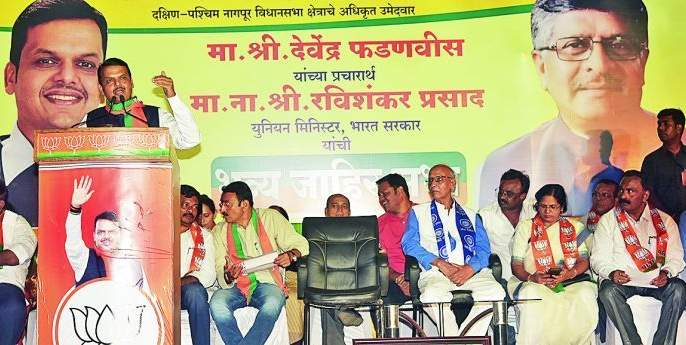 Maharashtra Assembly Election 2019: More seats for open category: CM assures | Maharashtra Assembly Election 2019 : खुल्या प्रवर्गासाठी आणखी जागा वाढविणार : मुख्यमंत्र्यांचे आश्वासन