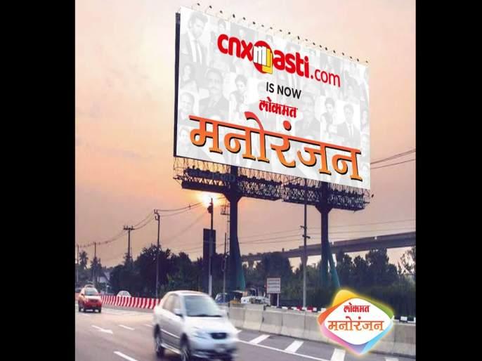CNX Masti Is Now Lokmat Manoranjan | सीएनएक्स मस्ती आता बनलंय लोकमत मनोरंजन