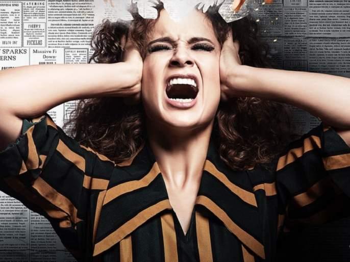 Kangana Ranaut says, people would call me 'psycho', their 'misunderstanding' will overcome this 'film'! | कंगना राणौत म्हणते, लोक मला 'सायको' म्हणायचे, 'या' चित्रपटाने दूर होईल त्यांचा गैरसमज!