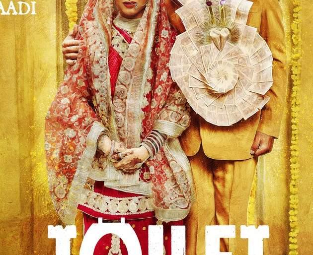 टॉयलेट: एक प्रेमकथा | टॉयलेट: एक प्रेमकथा