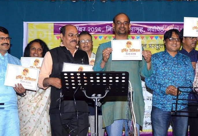 Musician Harshit Abraj's social enterprise | संगीतकार हर्षित अभिराजचा सामाजिक उपक्रम