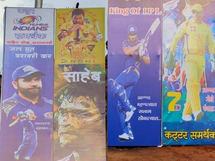 IPL 2020: Poster war among Mumbai Indians and Chennai Superking fans in Kolhapur | IPL 2020: आण्णा म्हणत्यात सलाम ठोकत्यात! कोल्हापुरात मुंबई अन् चेन्नईच्या चाहत्यांमध्ये पोस्टर वॉर