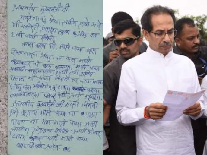 Increase the salary of my Dad, then they will give me time; daughter wrote letter to CM | माझ्या पप्पांचा पगार वाढवा ना, मग ते मला वेळ देतील; पहिलीतल्या मुलीचं मुख्यमंत्र्यांना पत्र