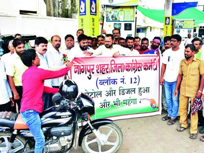 Take it, good day come..? Congress workers protested against fuel price hike | घ्या, आले ना चांगले दिवस..? काँग्रेस कार्यकर्त्यांनी दर्शविला इंधन दरवाढीचा विरोध