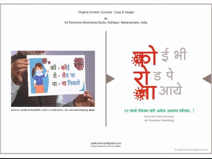 We are in Kolhapuri, the world: The concept of 'Koi Kohi Roadpay Na Aay' advertisement   आम्ही कोल्हापूरी, जगात भारी : 'कोई भी रोडपे ना आये' जाहिरातीची संकल्पना कोल्हापूरची