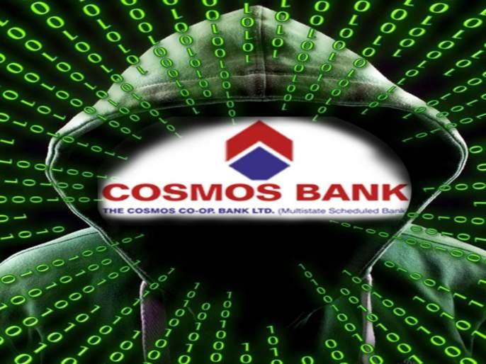 Police arrested duo in Cosmos Bank cyber attack | कॉसमॉस बँक सायबर हल्ल्याप्रकरणी दोघांना पोलिसांनी ठोकल्या बेड्या