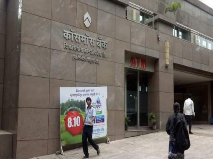 Cosmos bank cyber attack case 5 crore 72 lakh recovers from Hong Kong | कॉसमॉस बँकेच्या सायबर हल्ल्यातील ५ कोटी ७२ लाख रुपये हॉगकाँगमधून परत