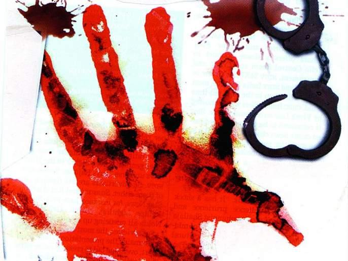 The son and daughter-in-law killed the father | जमीनीच्या वादावरुन मुलगा व सुनेने केली जन्मदात्या बापाची हत्या