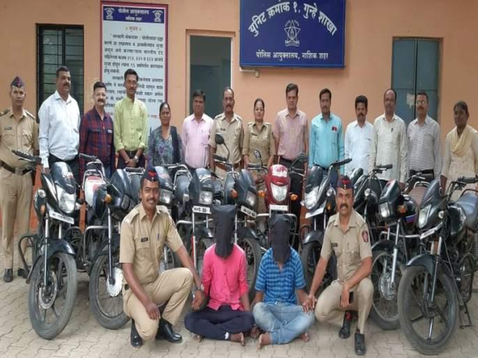 Two stolen possession: 10 robberies taken by the crime branch | दोघे चोरटे ताब्यात : चोरीच्या दहा दुचाकी गुन्हे शाखेने केल्या हस्तगत