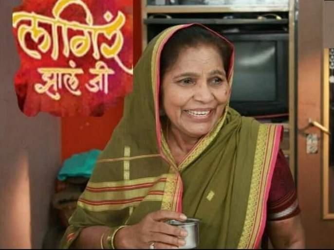 'Lagira Zhala Ji' fame jiji Kamal Thoke died on Saturday; funeral today in satara | 'लागीरं झालं जी' मालिकेतील जीजीचे निधन; कमल ठोके यांच्यावर आज अंत्यसंस्कार