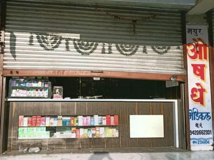 Medical shop explodes in the dust | धुळ्यात मेडीकल दुकान फोडले